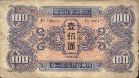China, Militärgeld P.M34 100 Yuan (1945) (5)