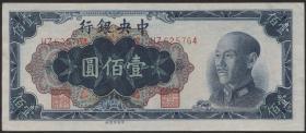 China P.407 100 Yuan 1948 Central Bank (1)