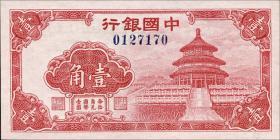 China P.082 10 Cents (1940) Bank of China (1)