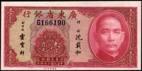 China P.S2436a 10 Cents 1935 Kwangtung Prov. Bank  (1)