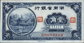 China P.S1992 10 Cents 1940 Hunan Provincial Bank (1)