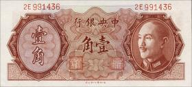 China P.395 10 Cents 1946 Central Bank (1)