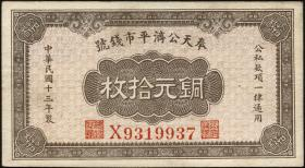 China P.S1377 10 Coppers 1924 Fengtien (1-)