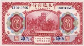 China P.118 10 Yuan 1914 Shanghai Bank of China (1)