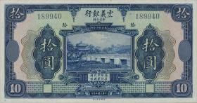 China P.S255 10 Yuan 1921 Chinese Italian Banking Co. (1)