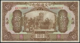 China P.147Ca 10 Yuan 1927 Tientsin (3)
