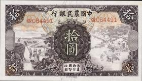 China P.459a 10 Yuan 1935 Farmers Bank (1)
