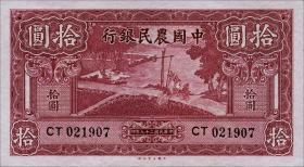 China P.464 10 Yuan 1940 Farmers Bank (1)