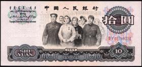 China P.879b 10 Yuan 1965 (1)
