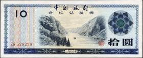 China P.FX5 10 Yuan 1979 für ausländische Besucher (1)