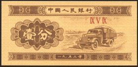China P.860b 1 Fen 1953 (1)