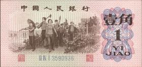China P.877c 1 Jiao 1962 (1)