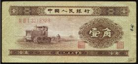 China P.863 1 Jiao 1953 (1)