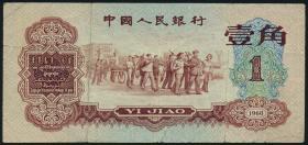 China P.873 1 Jiao 1960 (4)