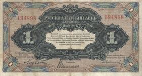China P.S474 1 Rubel 1917 Russ. Asiatische Bank (3)