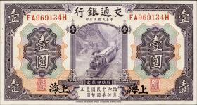 China P.116m 1 Yuan 1914 Shanghai Bank of Communications (1)
