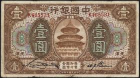 China P.051q 1 Yuan 1918 Tientsin Bank of China (4)