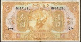 China P.145Ba 1 Yuan 1927 Shantung Bank of Communications (4-)
