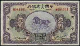 China National Industrial Bank P.531b 1 Yuan 1931 Shanghai (3)