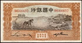 China P.076 1 Yuan 1935 Bank of China (1/1-)