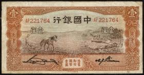 China P.076 1 Yuan 1935 Bank of China (3)