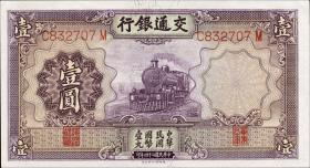 China P.153 1 Yuan 1935 Bank of Communications (1)