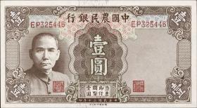 China P.474 1 Yuan 1941 Farmers Bank (1)