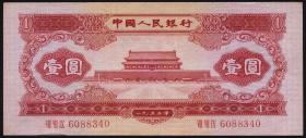 China P.866 1 Yuan 1953 (1/1-)