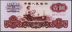 China P.874c 1 Yuan 1960 (1/1-)