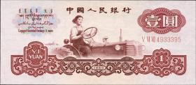China P.874b 1 Yuan 1960 (1)