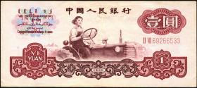 China P.874c 1 Yuan 1960 (2)