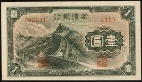 China, Mengchiang Bank J.104 1 Yuan o.D. (1)
