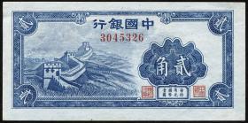 China P.083 20 Cents (1940) Bank of China (1/1-)