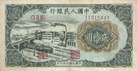 China P.821 20 Yuan 1949 (3+)