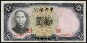 China P.214 10 Yuan 1936 Central Bank (1-)