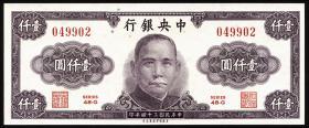 China P.290 1000 Yuan 1945 Central Bank (1-)