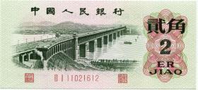 China P.878c 2 Jiao 1962 (1)