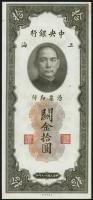 China P.327d 10 Customs Gold Units 1930 Central Bank (1)