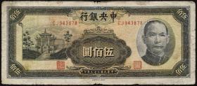 China P.266 500 Yuan 1944 Central Bank (4-)