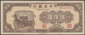 China P.381 500 Yuan 1947 Central Bank (1)