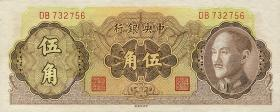 China P.397 50 Cents 1948 Central Bank (1)