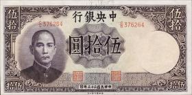 China P.255 50 Yuan 1944 Central Bank (1-)