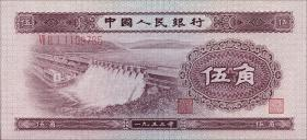 China P.865 5 Jiao 1953 (1)