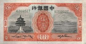 China P.070b 5 Yuan 1931 Bank of China (1/1-)