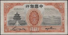 China P.070b 5 Yuan 1931 Bank of China (3+)