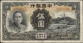 China P.077a 5 Yuan 1935 Shanghai Bank of China (3)