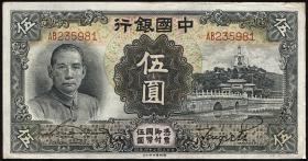 China P.077b 5 Yuan 1935 Bank of China (2)