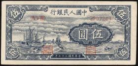China P.801 5 Yuan 1948 (2+)