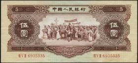 China P.872 5 Yuan 1956 (3+)