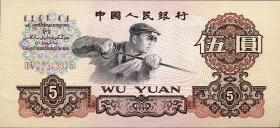 China P.876b 5 Yuan 1960 (1)